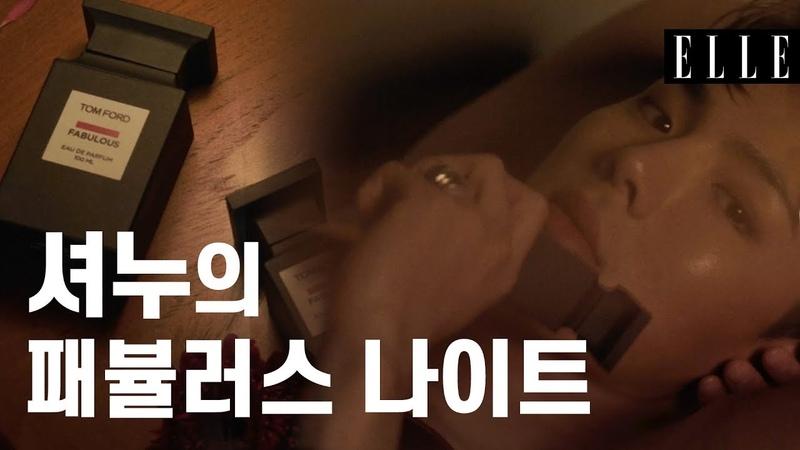 MONSTA X SHOWNU FABULOUS NIGHT I ELLE KOREA