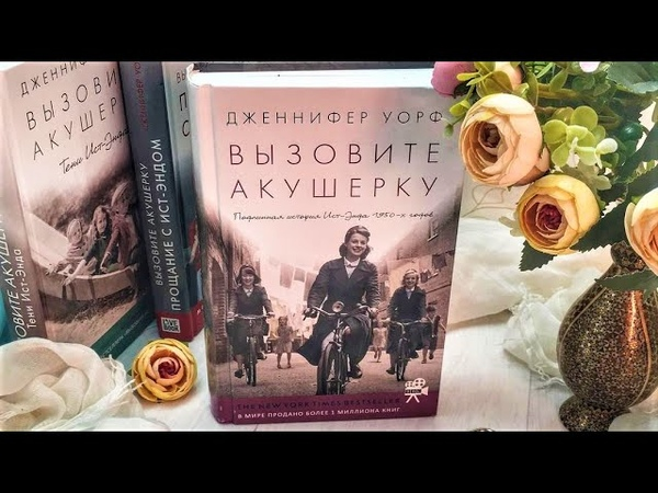 Югорских книголюбов заинтересовали серией британской писательницы Вызовите акушерку