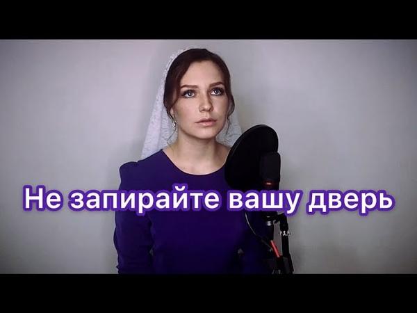 Алиса Супронова Не запирайте вашу дверь Б Окуджава Alisa Supronova Don't lock your door