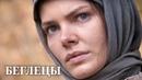Беглецы (2014) Приключения, триллер @ Русские сериалы