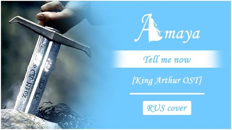 [HBD (belated) Yuki Eiri] Amaya - Tell me now [King Arthur OST / Moya Brennan RUS cover]