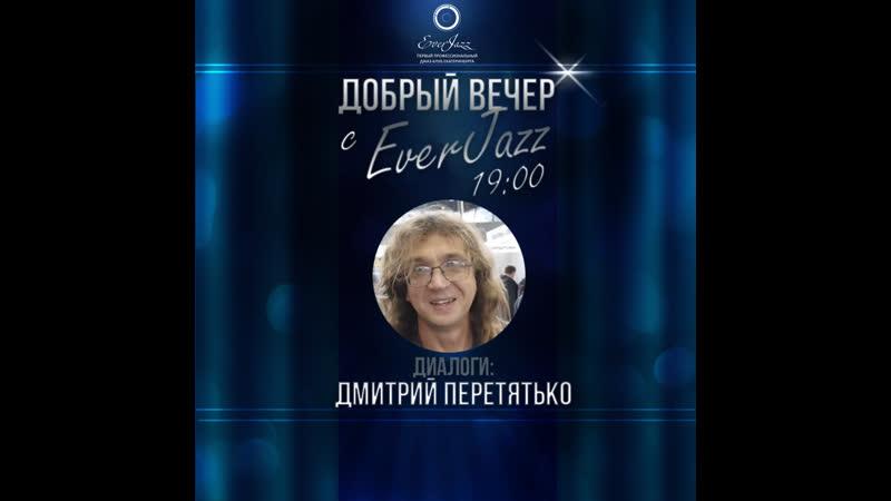 Диалоги Дмитрий Перетятько профессиональный дайвер Wet Frog Divers