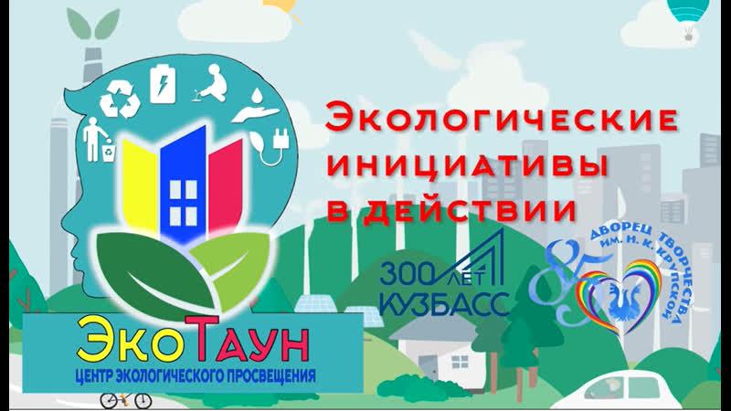 Ролик о центре экологического просвещения Планета для экологического марафона 5 06 2020