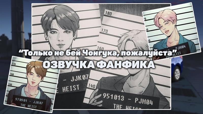 ОЗВУЧКА ФАНФИКА Только не бей Чонгука пожалуйста ЮНМИНЫ рус