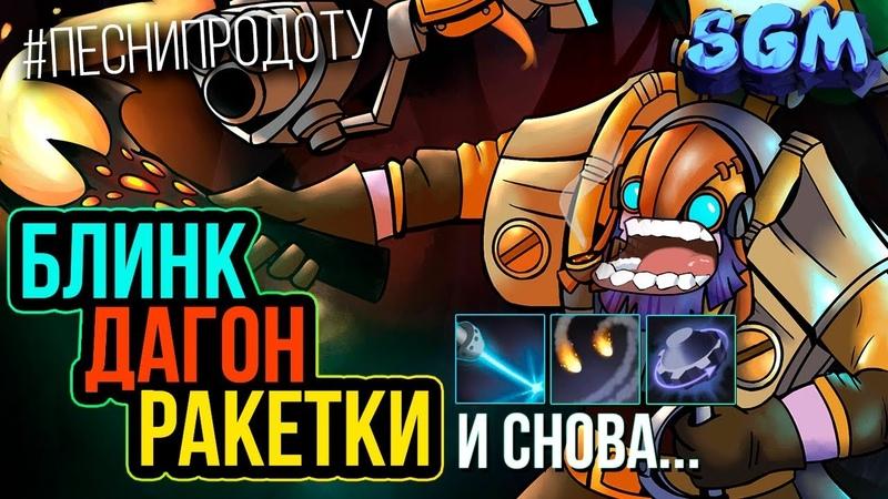 TINKER - БЛИНК ДАГОН РАКЕТКИ И СНОВА [song] SGM