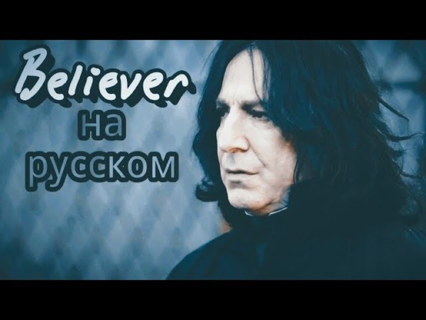 Северус Снейп -Believer на русском (клип).