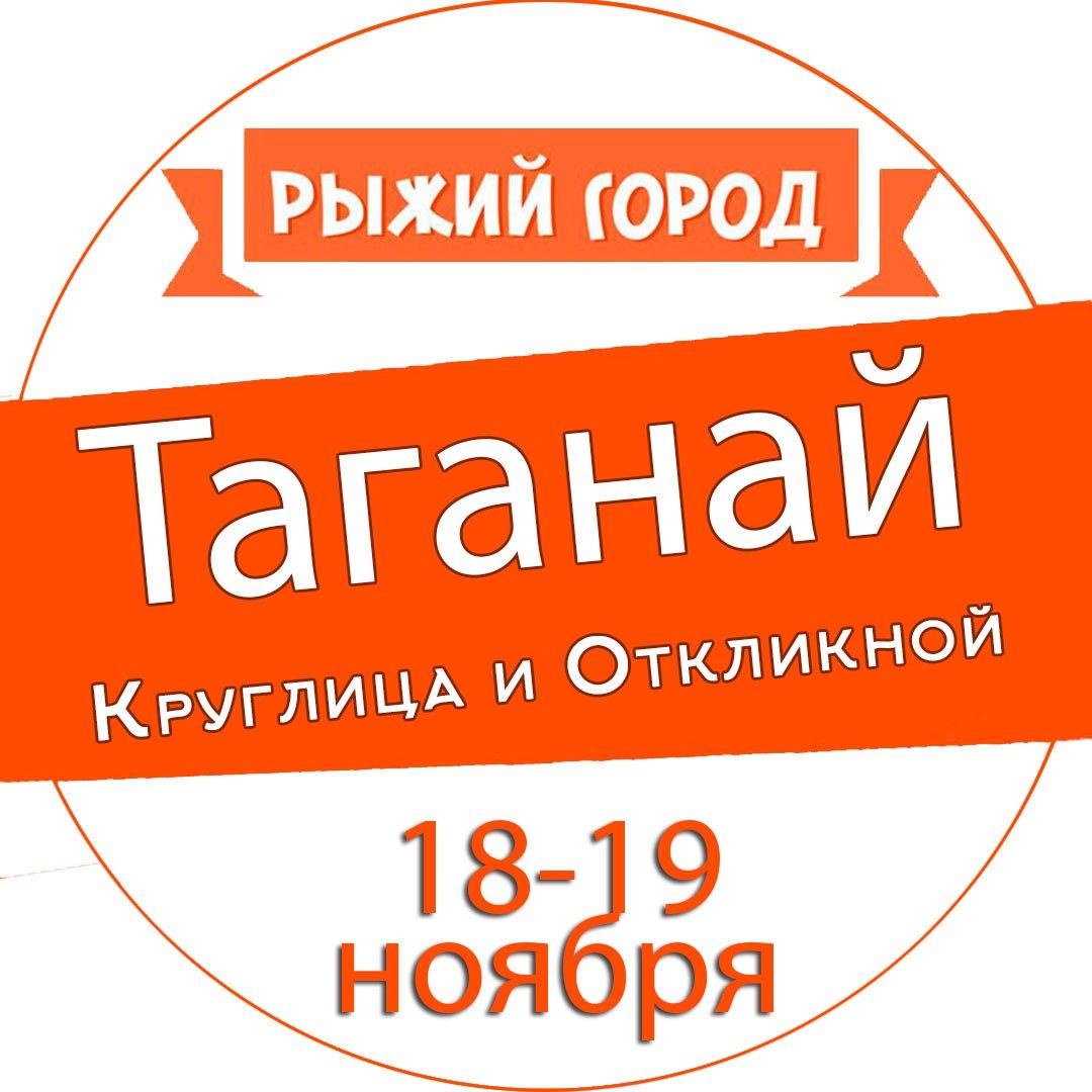 Афиша Екатеринбург Таганай - Двуглавая сопка (28 ноября 2020г.)