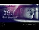 25/17 03. Чернотроп (Русский подорожник 2014)