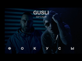 Премьера! GUSLI (Guf ft. Slim) - Фокусы () Гуф и Слим
