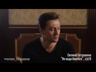 """Е. Евтушенко """"Не надо бояться густого тумана..."""" Читает Сергей Безруков"""