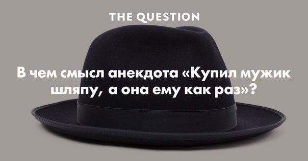 Шляпа Анекдот