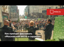 Пресс конференция посвященная проведению фестиваля Московская весна a cappella