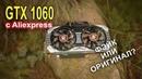 GTX 1060 с AliExpress!!