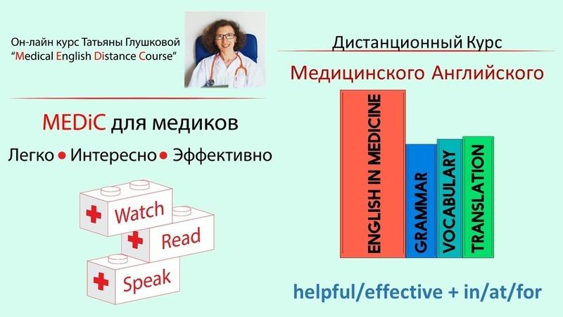 Медицинский английский. Употребление helpful, effective. Part 1
