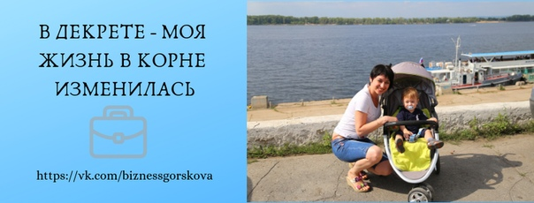 В ДЕКРЕТЕ - МОЯ ЖИЗНЬ В КОРНЕ ИЗМЕНИЛАСЬ!!!