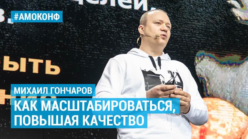 Михаил Гончаров Теремок на АМОКОНФ Как масштабироваться повышая качество