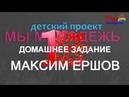 1 мая Праздник весны. Домашнее задание Максима Ершова. Проект Мы Молодёжь