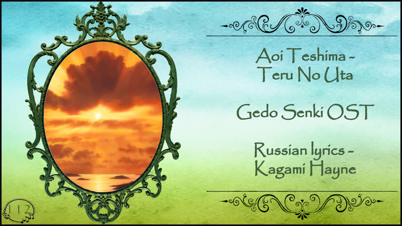 [HBD, Yuki Eiri] Aoi Teshima -Teru No Uta (Gedo Senki OST) перевод rus sub