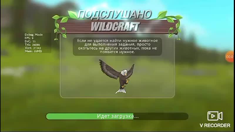 Подслушано Wildcraft что мы уже сделали 2
