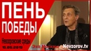 Пень победы. Невзоровские среды на радио «Эхо Москвы» . Эфир от 15.05.2019