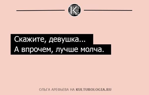 20 ироничных одностиший Ольги Арефьевой об отношениях полов (часть 2)
