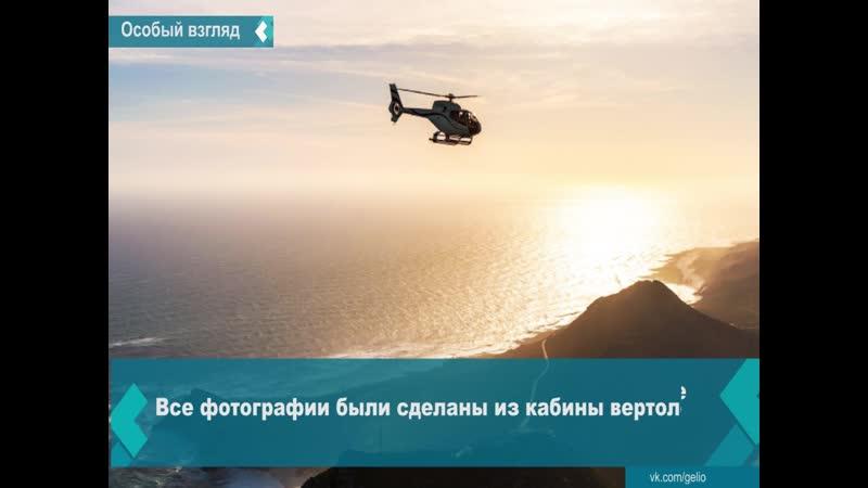 Фотограф Слава Степанов сделал впечатляющие фото мыса Доброй Надежды с вертолёта