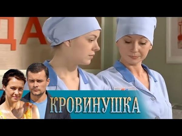 Кровинушка 37 серия 2011 2012 Мелодрама @ Русские сериалы