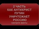 Кемерово Ритуальное жертвоприношение детей Как Путин уничтожает Россию Факты 2 Часть