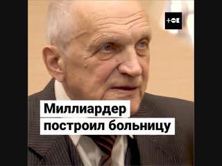 Миллиардер Владислав Тетюхин построил лечебный центр на свои деньги