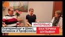 Екатеринбург и Шиес; активизм и профсоюзы. Интервью с Екатериной Шульман