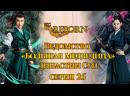 Fsg Reborn Ведомство Большая медведица династии Сун The Big Dipper of Song Dynasty 26 серия
