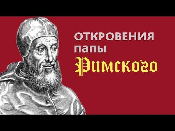 Откровение Папы Римского