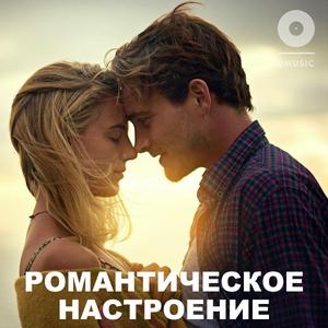 Романтическое настроение