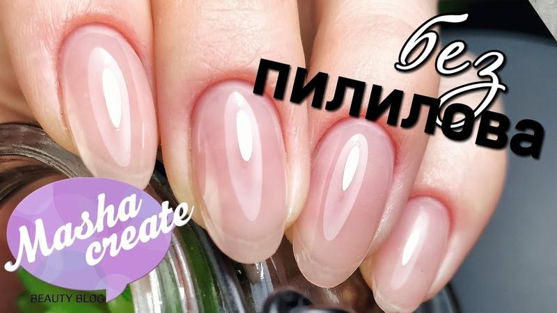 Укрепление ногтей АКРИЛАТИКОМ Самый БЫСТРЫЙ способ Укрепление ногтей под гель лак Cosmoprofi