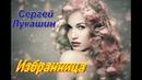 Очень красивая песня Вы только послушайте Сергей Лукашин Избранница