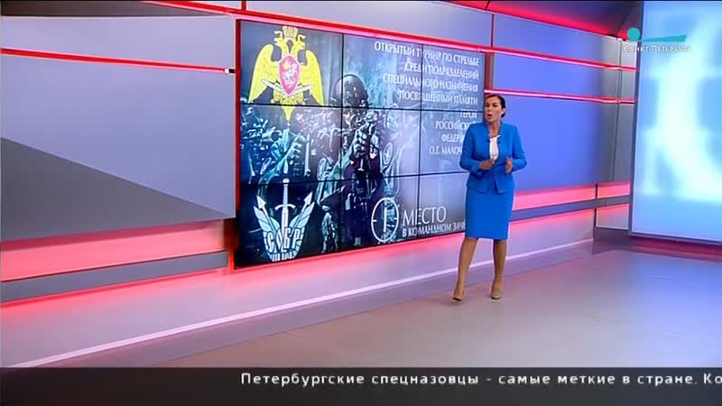 ТК Санкт-Петербург- сюжет о победе команды СОБР «Гранит» в соревнованиях по стрельбе.
