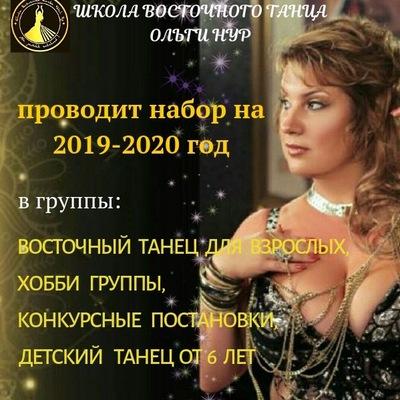 Ольга Нур