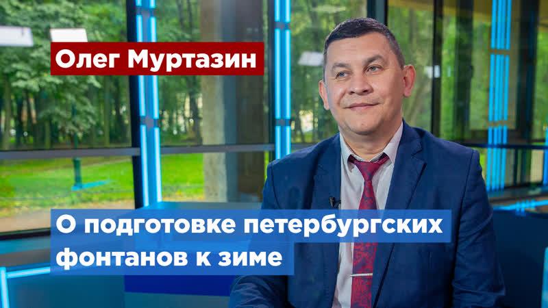 Водоканал Петербурга начал подготовку фонтанов к зиме