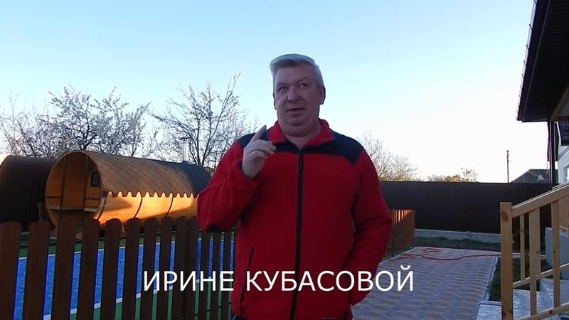 АНАПА - Видио привет от Андрея Зырянова № 18 для розыгрыша Ирины Кубасовой!