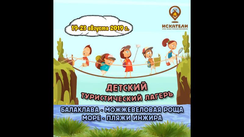 Крым Балаклава Клуб Искатели Туристический лагерь Смена 19 23 августа 2019г Походы для детей