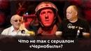 Ликвидаторы посмотрели сериал Чернобыль и рассказали, что с ним не так