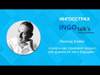 INGO talk`s. Леонид Клейн - Смерть как страховой продукт или думаем ли мы о будущем.