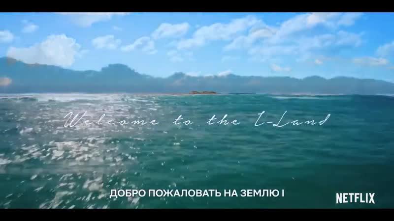 Сериал Земля-I (2019, 1-й сезон) - Русский тизер-трейлер (Netflix, Субтитры)