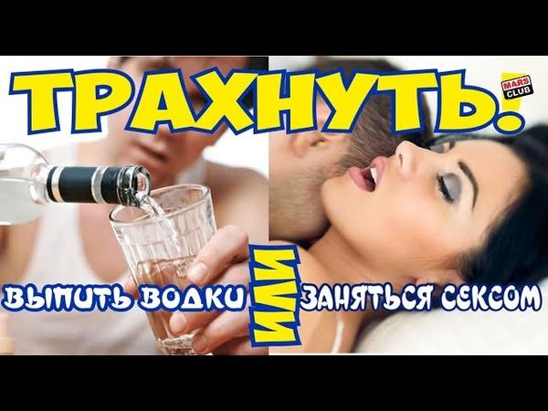 Трахнуть: выпить водки или заняться сексом?