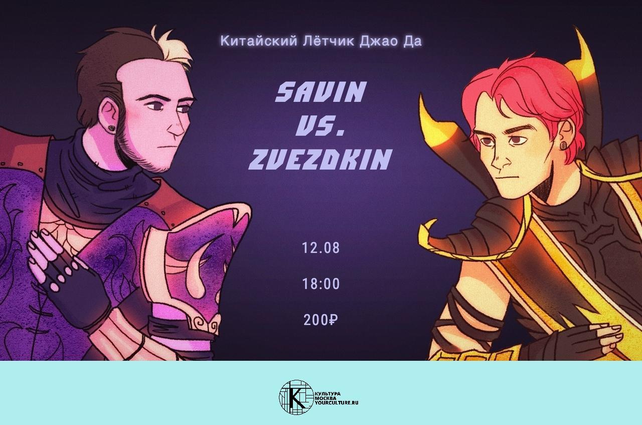 Савин VS. Звездкин | ДЖАО ДА