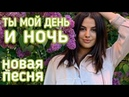 АНИВАР - ТЫ МОЙ ДЕНЬ И НОЧЬ (новая песня) 2019 Ани Варданян Ты Мой День И Ночь