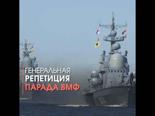 Генеральная репетиция парада ВМФ в Санкт-Петербурге