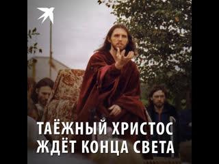 Таёжный Христос ждёт конца света