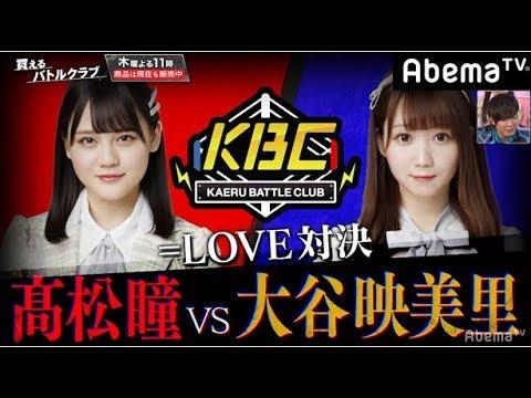 【フル配信】=LOVE(イコールラブ)対決!髙松瞳vs大谷映美里!|買えるバ12488