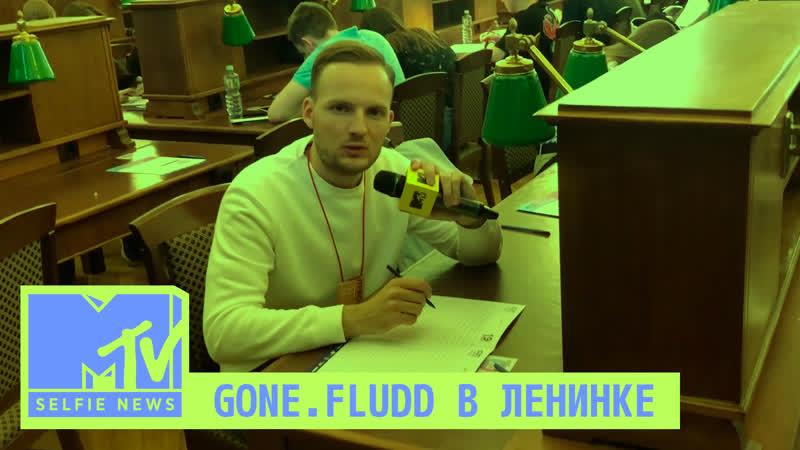 MTV Selfie News: GONE.Fludd в библиотеке